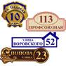 Адресные таблички с номером дома